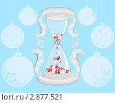 Новогодняя композиция с песочными часами, подарками и елочными шарами. Стоковая иллюстрация, иллюстратор Виктория Барашева / Фотобанк Лори