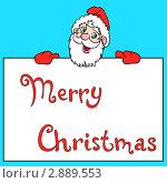 Купить «Весёлый Санта Клаус держит белый плакат, рисунок», иллюстрация № 2889553 (c) Фотограф / Фотобанк Лори