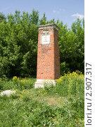 Купить «Старинный межевой столб в городе Коломне (Щурове)», эксклюзивное фото № 2907317, снято 23 мая 2010 г. (c) Солодовникова Елена / Фотобанк Лори
