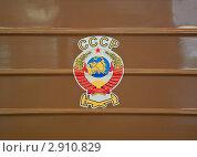 Купить «Стикер с гербом СССР на вагоне метро», эксклюзивное фото № 2910829, снято 8 октября 2011 г. (c) Алёшина Оксана / Фотобанк Лори