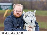 Купить «Мужчина с собакой на учебно-дрессировочной площадке», фото № 2916485, снято 29 октября 2011 г. (c) Сергей Лаврентьев / Фотобанк Лори