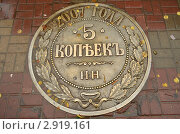 Купить «Памятник пятаку в Нижнем Новгороде», фото № 2919161, снято 9 сентября 2011 г. (c) Юлия Батурина / Фотобанк Лори