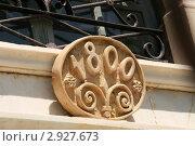 Купить «Овальный керамический медальон с цифрами 1800 на стене здания. Греция, остров Санторини, Ия», эксклюзивное фото № 2927673, снято 19 августа 2010 г. (c) Щеголева Ольга / Фотобанк Лори