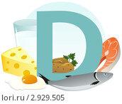 Купить «Содержание витамина D в продуктах», иллюстрация № 2929505 (c) ivolodina / Фотобанк Лори