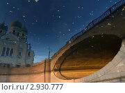 Купить «Отражение  в канале Грибоедова. Санкт-Петербург», эксклюзивное фото № 2930777, снято 4 октября 2007 г. (c) Александр Алексеев / Фотобанк Лори