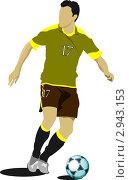 Футболист. Стоковая иллюстрация, иллюстратор Leonid Dorfman / Фотобанк Лори