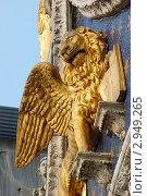 Купить «Статуя золотого Льва Святого Марка - символ Венеции», фото № 2949265, снято 10 марта 2011 г. (c) крижевская юлия валерьевна / Фотобанк Лори