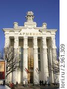 Павильон Армения. ВВЦ (2010 год). Редакционное фото, фотограф Наталия Шевченко / Фотобанк Лори