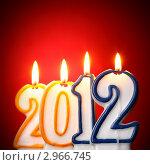 Купить «Горящие свечи с цифрами наступающего нового года, 2012», фото № 2966745, снято 15 октября 2011 г. (c) Роман Сигаев / Фотобанк Лори