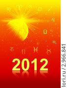 Купить «Зодиакальные символы, гороскоп на 2012 год», иллюстрация № 2966841 (c) ElenArt / Фотобанк Лори