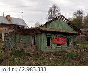 Дом на продажу (2011 год). Стоковое фото, фотограф Владимир Заблоцкий / Фотобанк Лори