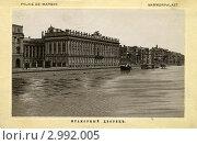 Купить «Мраморный дворец в Санкт-Петербурге. Ретроизображение», фото № 2992005, снято 23 января 2020 г. (c) Anna P. / Фотобанк Лори