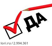 Купить «Да. Положительный выбор», иллюстрация № 2994361 (c) WalDeMarus / Фотобанк Лори