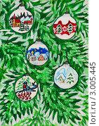 Купить «Новогодняя открытка, рисунок, гуашь», иллюстрация № 3005445 (c) ИВА Афонская / Фотобанк Лори