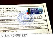 Избирательный  бюллетень избирательного участка №5215 Португалия (2011 год). Редакционное фото, фотограф киров николай / Фотобанк Лори