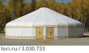 Казахская юрта. Стоковое фото, фотограф Кашкарева Светлана / Фотобанк Лори