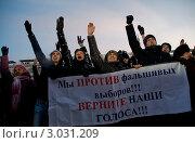 Мы против фальшивых выборов (2011 год). Редакционное фото, фотограф Кулагина Анастасия / Фотобанк Лори
