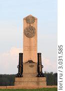 Купить «Бородино. Шевардинский редут. Памятник 12-й батарейной роте», эксклюзивное фото № 3031585, снято 7 мая 2011 г. (c) Дмитрий Неумоин / Фотобанк Лори