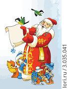 Купить «Иллюстрация с Дедом Морозом, Снегурочкой и сказочными зверями», иллюстрация № 3035041 (c) Vasiliev Sergey / Фотобанк Лори