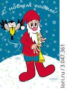 Дед Мороз и Синица. Стоковая иллюстрация, иллюстратор Кончакова Татьяна / Фотобанк Лори