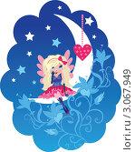 Купить «Ангелочек со светлыми волосами и сердечком сидит на месяце звездной ночью», иллюстрация № 3067949 (c) Зданчук Светлана / Фотобанк Лори