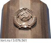 Купить «Герб СССР на гранитном постаменте», фото № 3076561, снято 29 мая 2011 г. (c) Ирина Борсученко / Фотобанк Лори