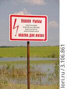 Купить «Предупреждающая табличка около водоёма», эксклюзивное фото № 3106861, снято 21 мая 2010 г. (c) Елена Коромыслова / Фотобанк Лори