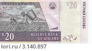Купить «Банкнота Республики Малави. 20 квача», фото № 3140897, снято 8 июля 2011 г. (c) Кургузкин Константин Владимирович / Фотобанк Лори