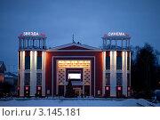 Купить «Тверь. Кинотеатр Звезда», фото № 3145181, снято 14 января 2012 г. (c) Ольга Денисова / Фотобанк Лори