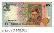 Купить «Тарас Шевченко. Украинские деньги, вышедшие из обихода. Сто гривен с портретом украинского писателя», фото № 3149005, снято 1 декабря 2011 г. (c) FMRU / Фотобанк Лори