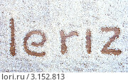 """Слово """"рис"""" на крупе. Стоковое фото, фотограф Александр Фемяк / Фотобанк Лори"""
