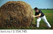 Купить «Мужчина дерется со стогом сена», видеоролик № 3154745, снято 30 ноября 2011 г. (c) chaoss / Фотобанк Лори