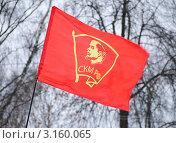 Купить «Развевающийся флаг Союза коммунистической молодёжи РФ», фото № 3160065, снято 24 декабря 2011 г. (c) Сергей Бойков / Фотобанк Лори