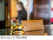 Купить «Табличка и звонок на стойке ресепшен», фото № 3166869, снято 7 апреля 2011 г. (c) Яков Филимонов / Фотобанк Лори