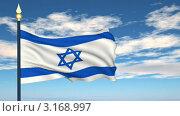 Купить «Флаг Израиля, развевающийся на фоне неба», видеоролик № 3168997, снято 20 января 2012 г. (c) Михаил / Фотобанк Лори