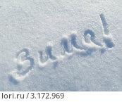 Купить «Зимний фон из снега», фото № 3172969, снято 22 января 2012 г. (c) Сергей Овчинников / Фотобанк Лори
