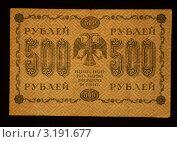 Купить «Бумажные 500 рублей царской России», фото № 3191677, снято 3 апреля 2007 г. (c) Михаил Карташов / Фотобанк Лори