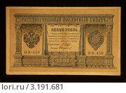 Купить «Бумажный 1 рубль царской России», фото № 3191681, снято 3 апреля 2007 г. (c) Михаил Карташов / Фотобанк Лори