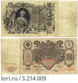 Купить «Старинные русские деньги», фото № 3214009, снято 6 августа 2020 г. (c) Наталия Евмененко / Фотобанк Лори