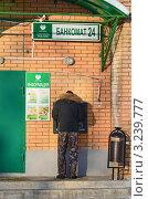 Купить «Мужчина пользуется услугами банкомата Сбербанка России», эксклюзивное фото № 3239777, снято 8 февраля 2012 г. (c) Елена Коромыслова / Фотобанк Лори