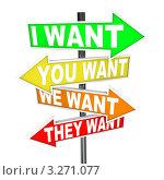 """Купить «Указатель со словами """"Я хочу"""", """"Ты хочешь"""", """"Он хочет"""", """"Они хотят"""" на стрелках», иллюстрация № 3271077 (c) Chris Lamphear / Фотобанк Лори"""