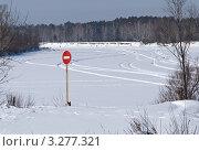 Запрещающий знак возле незаконной ледовой переправы через замёрзшую реку. Стоковое фото, фотограф Роман Ушаков / Фотобанк Лори