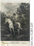 Купить «Дореволюционная открытка. Наполеон наблюдает неприятеля», фото № 3287237, снято 27 февраля 2020 г. (c) Staryh Luiba / Фотобанк Лори