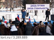 Купить «Митинг сторонников Путина в Солнечногорске», фото № 3289889, снято 18 февраля 2012 г. (c) Оксана Лычева / Фотобанк Лори