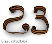 Купить «Георгиевские ленты в форме цифр 23», иллюстрация № 3303437 (c) WalDeMarus / Фотобанк Лори