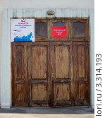 Купить «Вход на избирательный участок. Выборы президента 4 марта 2012 года», фото № 3314193, снято 4 марта 2012 г. (c) Александр Подшивалов / Фотобанк Лори