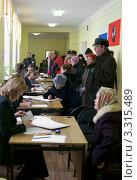 Купить «Москва, Дорогомилово, избирательный участок № 2442, выборы президента 4 марта 2012 года», эксклюзивное фото № 3315489, снято 4 марта 2012 г. (c) Валерия Попова / Фотобанк Лори