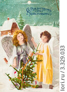 Купить «Старинная дореволюционная рождественская открытка. Ангелы с ёлкой», иллюстрация № 3329033 (c) Игорь Низов / Фотобанк Лори