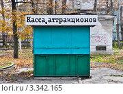 Купить «Старая билетная касса», фото № 3342165, снято 30 октября 2011 г. (c) Владимир Рублев / Фотобанк Лори