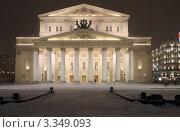 Купить «Москва, Большой театр», эксклюзивное фото № 3349093, снято 18 декабря 2011 г. (c) Дмитрий Неумоин / Фотобанк Лори